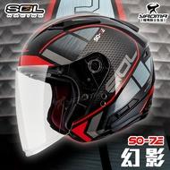 贈好禮 SOL安全帽 SO-7E SO7E 幻影 黑紅 可加防護下巴 加長型鏡片 半罩 3/4罩 通勤 耀瑪騎士機車部品