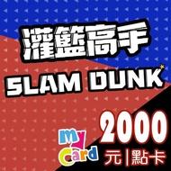 【MyCard】灌籃高手 SLAM DUNK 2000點點數卡