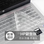 惠普 HP Pavilion 14s-dq1010TU 14-ce1019TU TPU 矽膠 鍵盤膜 鍵盤套 果凍套