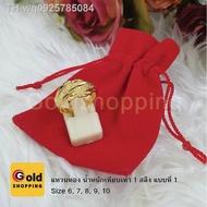ราคาถูก แหวนทอง คละลาย แหวนตัดลาย แหวน 1 สลึง ทองไมครอน ทองหุ้ม ทองชุบ ฟรีถุงกำมะหยี่