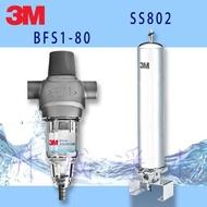 [全省免費基本安裝] 3M BFS1-80反洗式淨水系統 + 3M SS802全戶式不鏽鋼淨水系統[6期0利率]
