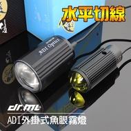 外掛式ADI魚眼霧燈 白光 黃金光 省電 高效率 完美切線 勁戰四代 SMAX VJR 雷霆 GOGORO2