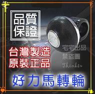 頂級軸承滾輪 好力馬方向盤輔助器 黑合成皮 CL005