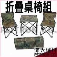 戶外折疊桌椅組 郊遊 野炊 露營 野餐 釣魚椅 迷彩 背包式 1桌2椅-附收納袋【S75】