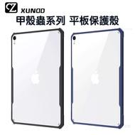 XUNDD 訊迪 甲殼蟲系列 平板保護殼 iPad Pro 2020 2018 Air 3 mini 5 4 防摔殼