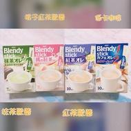 [現貨]日本AGF Blendy stick 多款即溶沖泡飲品 大盒包裝 紅茶歐雷/低卡/抹茶歐雷/濃厚咖啡/皇家奶茶