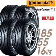 【Continental 馬牌】ContiPremiumContact 2 均衡安全輪胎_四入組_185/55/16(CPC2)