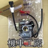 機車工廠 GSR GSR125 化油 化油器總成 化油器 SUZUKI 正廠零件