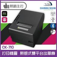 【歐菲斯辦公設備】CK-710 打印精靈 熱感式雙平台出單機 支援UberEats以及foodpanda平台