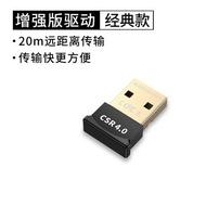 USB藍芽適配器4.0電腦音頻臺式機ps4筆記本pc主機音響耳機滑鼠鍵盤印表機5.0通用免驅動外置無線發射接收器
