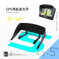 2C01 GPS衛星導航【4.3~5吋】遮陽罩 遮光罩 適用於 Garmin Trywin Altina 長天
