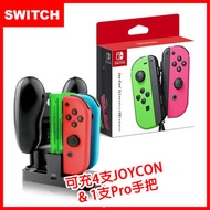 【Switch】Joy-Con 原廠左右手把控制器(原裝進口,三色任選)+充電座(副廠) 熱門合購組