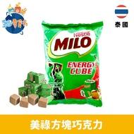 【泰國】Milo 美祿能量方塊巧克力 美祿能量磚275g (100顆入)