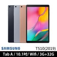 【SAMSUNG 三星】Galaxy Tab A 10.1吋 T510 WiFi版 平板電腦(2019/3G/32G)
