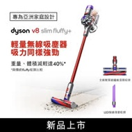 Dyson V8 Slim Fluffy+(紅) 無線吸塵器