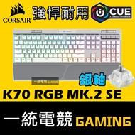 【一統電競】海盜船 Corsair Gaming K70 MK2 RGB SE 機械式鍵盤 PBT鍵帽 MK.2