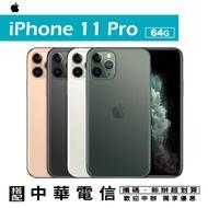 Apple iPhone 11 Pro 64G 5.8吋 智慧型手機 攜碼中華電信月租專案價 限定實體門市辦理