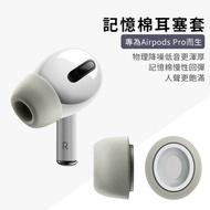 airpods pro專用記憶棉耳塞 (S/M/L各1對 / 共6入)