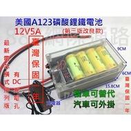 美國 A123 12V 5AH  鋰鐵電池 逆電流 鐵鋰電池 電瓶 外掛 穩壓器 穩壓 外掛電池 汽車外掛 替代鉛酸電瓶