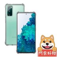 阿柴好物 Samsung Galaxy S20 FE 5G 防摔氣墊保護殼