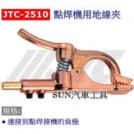 SUN汽車五金工具 JTC-2510 點焊機用地線夾 接地夾 接地 點焊機 地線夾 板金 鈑金