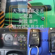 大彰化汽車晶片 三菱汽車福壽五期環保中華三菱 FUSO 折疊遙控器 FUSO遙控器 福壽遙控器