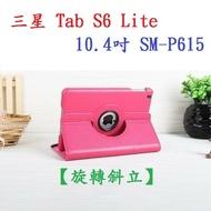 【旋轉斜立】三星 Tab S6 Lite 10.4吋 SM-P615 荔枝紋 皮套 書本式 翻頁 保護套