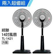 《兩入組》【統聯】MIT台灣製造 14吋升降桌立兩用扇/電風扇TL-1421