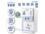 溫熱開飲機 - 6.3L | 開飲機 |  飲水機 | 煮水器 | 除氯 | 省電 | 溫熱飲水機 | 飲水機 |【大家源】