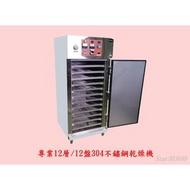 專業12層/12盤304不鏽鋼型乾燥機 蔬果烤箱-另有售美國伊卡莉柏全營養低溫九層乾果機3926TB 3926TW-生活家購物網