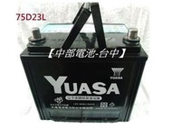 【中部電池-台中】汽車電池電瓶湯淺YUASA 75D23L(通用80D23L 3560 55D23L 85D)免保養