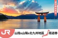 JR PASS山陰&山陽&北九州地區鐵路周遊券