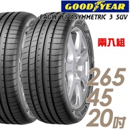【GOODYEAR 固特異】EAGLE F1 ASYMMETRIC 3 SUV 高性能輪胎_二入組_265/45/20(車麗屋)