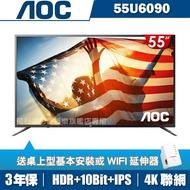 ★送好禮2選1★美國AOC 55吋4K HDR液晶顯示器+視訊盒55U6090