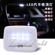 車載吸頂燈汽車後排閱讀燈車內無線吸頂燈後備尾箱led照明燈室內燈免改裝飾