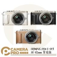 ◎相機專家◎ 振興方案 Olympus PEN E-PL9 + 14-42mm EZ 單鏡組 三色 公司貨