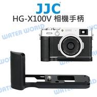 【中壢NOVA-水世界】JJC HG-X100V 相機手柄 L型快拆板 金屬手把 握把 拆電池蓋 X100V X100F