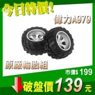 偉力原廠輪胎 A979 979B 一組2顆 車胎 改裝 遙控車 Wltoy RC 大腳