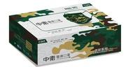 現貨 中衛醫療口罩成人- 軍綠迷彩 30片/盒【樂天網銀結帳10%回饋】