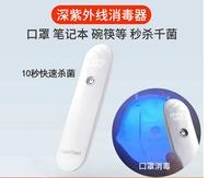 手持消毒儀 深紫外線器殺菌儀盒LED燈可攜式UVC家用N95內衣棒機『CM1765』