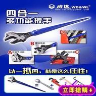 威達四合一多功能活扳手管活兩用錘式活動扳手管鉗撬杠扳手工具 下殺優惠
