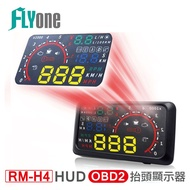 FLYone RM-H4 抬頭顯示器 HUD OBD2 【FLYone泓愷】