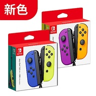 Nintendo Switch Joy-Con 控制器組 - 新色