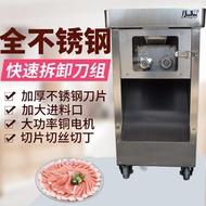 電動切肉機 商用切肉機立式不銹鋼切片機電動切丁機大功率全自動切絲機可拆卸 MKS小宅女