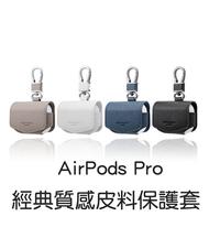 日本品牌 Gramas AirPods Pro 皮質按扣 EURO 質感保護套
