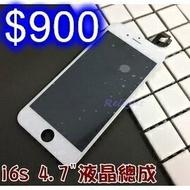 適用於 iPhone6s 液晶螢幕總成 觸摸顯示 蘋果 i6s 4.7吋手機內外螢幕