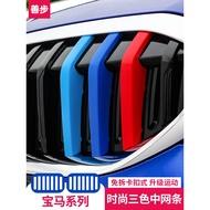 汽車改裝配件寶馬改裝3系5系1/2/4系X1/X3/X4/X5x6中網三色條貼車內飾裝飾用品