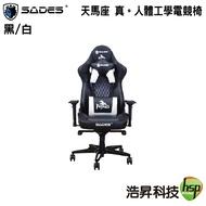 SADES PEGASUS 天馬座 真。人體工學電競椅 黑白