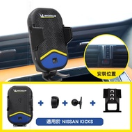 【2021萬聖派對】Nissan 日產 KICKS 2017~ 米其林 Qi 智能充電紅外線自動開合手機架【專用支架+QC快速車充】 ML99