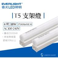 億光 LED 18W T5 4呎 廣角 全電壓 玻璃管 燈管 日光燈 支架燈 層板燈 間接照明 商業照明  螢光燈